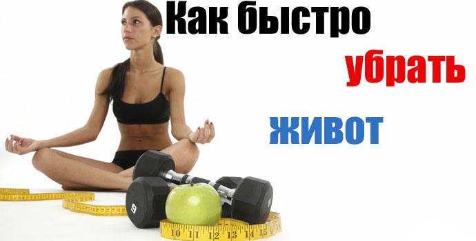 самый эффективный способ похудеть быстро