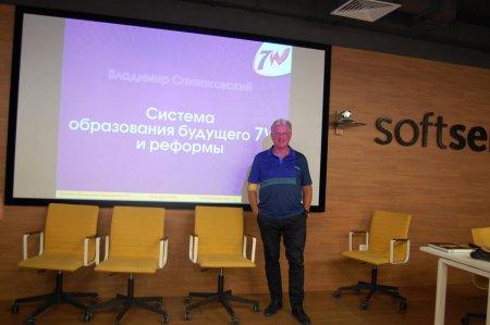 Реформы образования 7W на львовском Форуме издателей