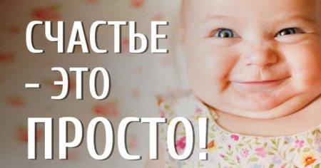 ТОП порад як зробити дитину щасливою