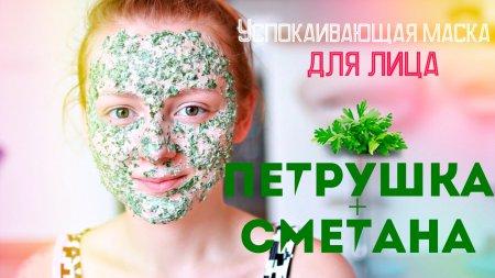 Как сделать маску для лица из петрушки
