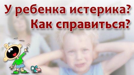 Чем вызваны истерики у ребенка по ночам