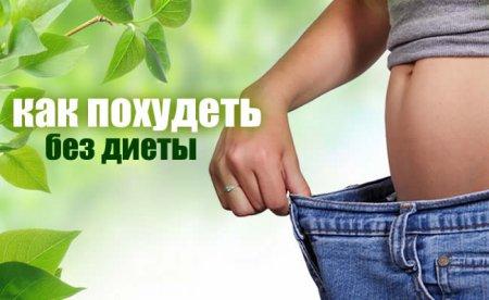 ТОП-5 способов как похудеть без диет