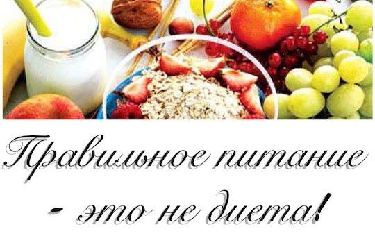 38172993fca2 Как совместить диеты и здоровое питание. правильное питание