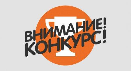 Всеукраинский Конкурс для учителей-новаторов